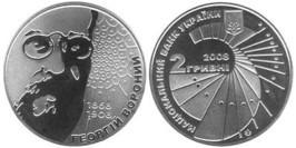 2 гривны 2008 Украина — Георгий Вороной