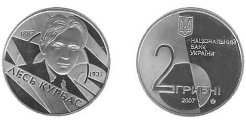 2 гривны 2007 Украина — Лесь Курбас