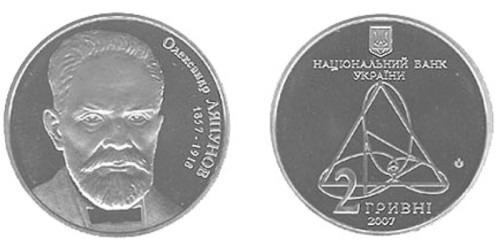 2 гривны 2007 Украина — Александр Ляпунов