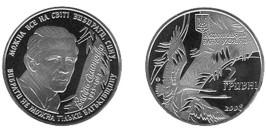 2 гривны 2008 Украина — Василий Симоненко