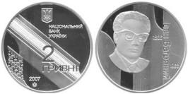 2 гривны 2007 Украина — Иван Багряный