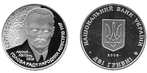 2 гривны 2006 Украина — Сергей Остапенко