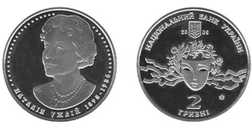 2 гривны 2008 Украина — Наталия Ужвий