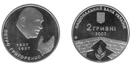 2 гривны 2007 Украина — Петр Григоренко