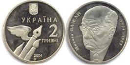 2 гривны 2004 Украина — Николай Бажан