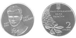 2 гривны 2007 Украина — Олег Ольжич