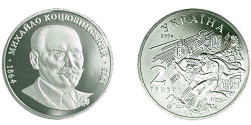2 гривны 2004 Украина — Михаил Коцюбинский