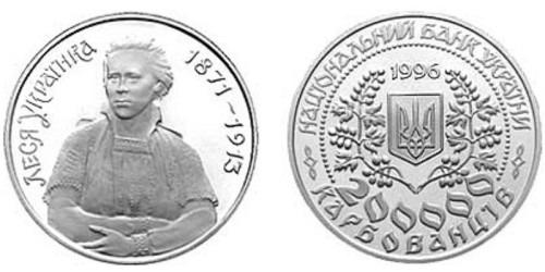 200000 карбованцев 1996 Украина — Леся Украинка