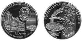 2 гривны 2010 Украина — 125 лет НТУ Харьковский политехнический институт
