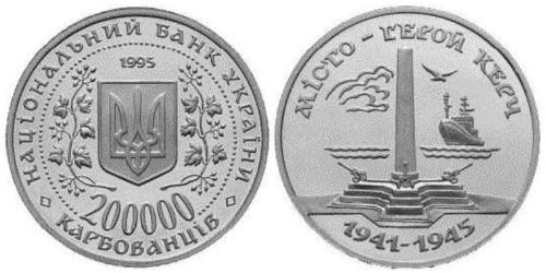 200000 карбованцев 1995 Украина — Город-герой Керчь