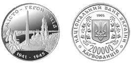 200000 карбованцев 1995 Украина — Город-герой Киев