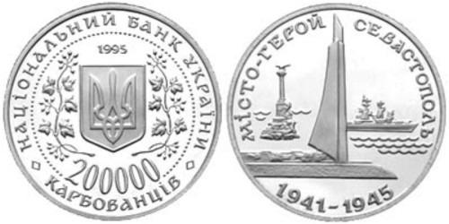 200000 карбованцев 1995 Украина — Город-герой Севастополь