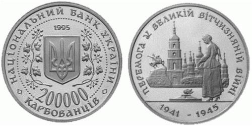 200000 карбованцев 1995 Украина — Победа в ВОВ 1941-1945 годах