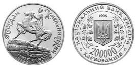 200000 карбованцев 1995 Украина — Богдан Хмельницкий
