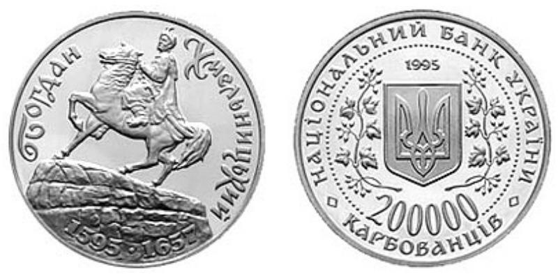 Цена юбилейной монете 1995 год 200000 карбованцев чехол для альбома