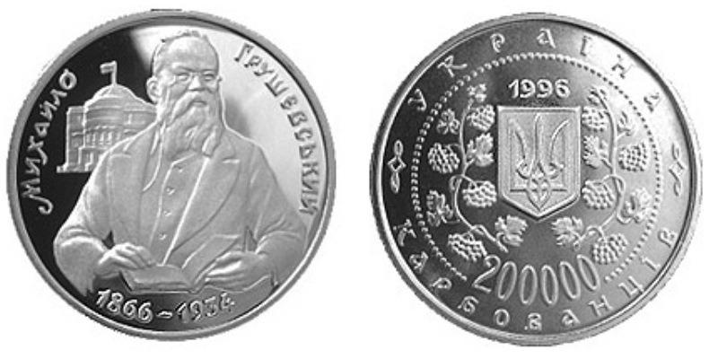 Монета 200 000 карбованцев 1996 цена деньги древней руси