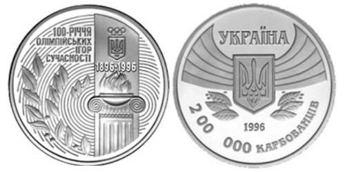200000 карбованцев 1996 Украина — 100-летие Олимпийских игр современности