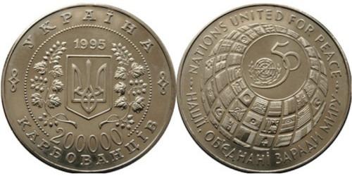 200000 карбованцев 1995 Украина — ООН-50