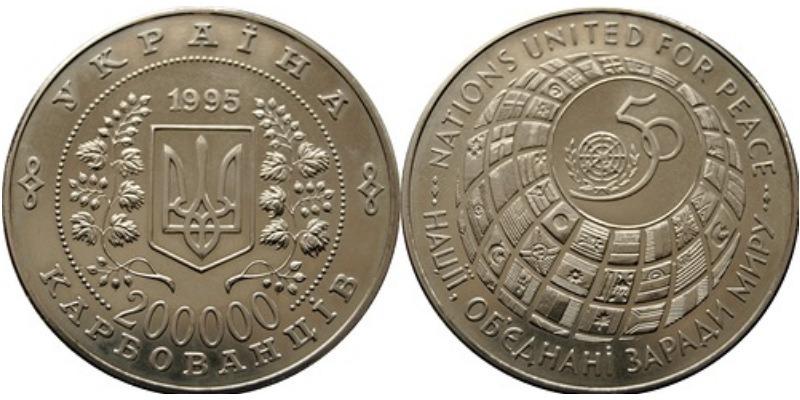 Сколько стоит монета 200000 карбованців 1995 монеты космической тематики