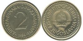 2 динара 1984 Югославия