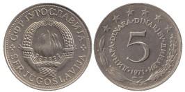 5 динар 1971 Югославия