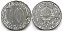10 динар 1986 Югославия