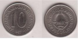 10 динар 1987 Югославия