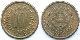 10 пара 1990 Югославия