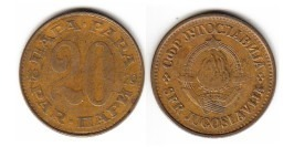 20 пара 1979 Югославия