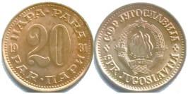 20 пара 1981 Югославия
