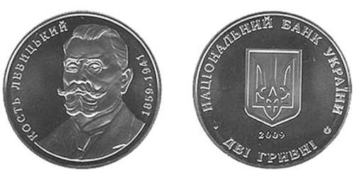 2 гривны 2009 Украина — Кость Левицкий