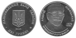 2 гривны 2009 Украина — Андрей Ливицкий