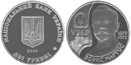 2 гривны 2009 Украина — Борис Мартос