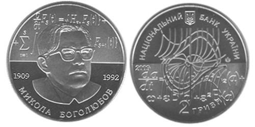 2 гривны 2009 Украина — Николай Боголюбов