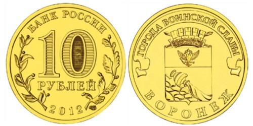 10 рублей 2012 Россия — Города воинской славы — Воронеж