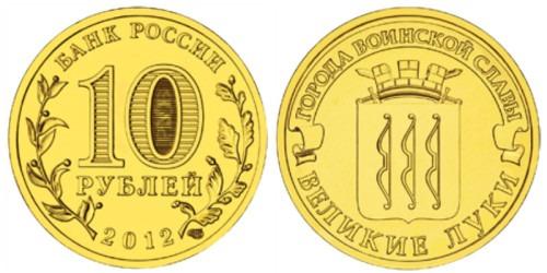 10 рублей 2012 Россия — Города воинской славы — Великие луки
