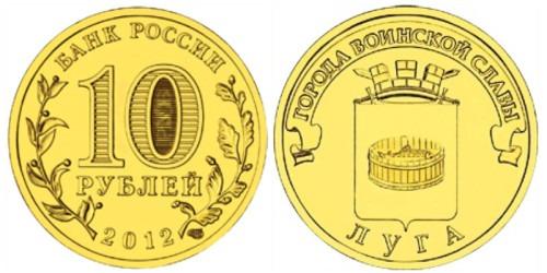 10 рублей 2012 Россия — Города воинской славы — Луга