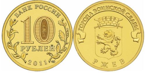 10 рублей 2011 Россия — Города воинской славы — Ржев