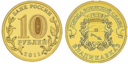 10 рублей 2011 Россия — Города воинской славы — Владикавказ