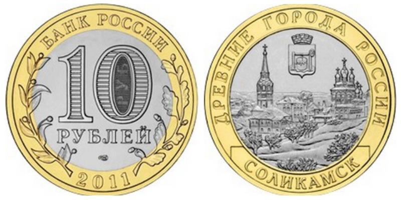 10 рублей Соликамск