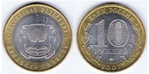 10 рублей 2007 Россия — Российская федерация — Липецкая область