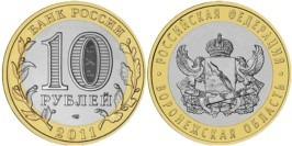 10 рублей 2011 Россия — Российская федерация — Воронежская область