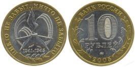 10 рублей 2005 Россия — 60 лет Победы — ММД