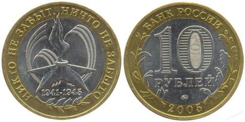 10 рублей 2005 Россия — 60 лет Победы — Никто не забыт, ничто не забыто