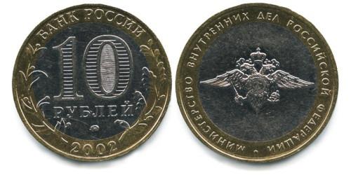 10 рублей 2002 Россия — МВД — Министерство Внутренних Дел Российской Федерации — ММД