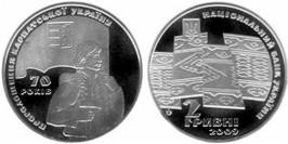 2 гривны 2009 Украина — 70 лет провозглашения Карпатской Украины