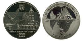 5 гривен 2013 Украина — 650 лет первому письменному упоминанию о г. Винница