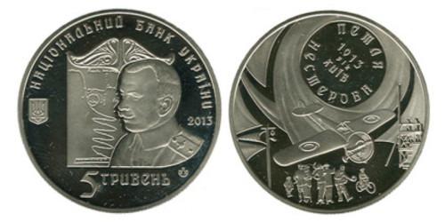 5 гривен 2013 Украина — Петля Нестерова