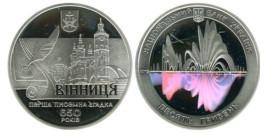 10 гривен 2013 Украина — 650 лет первому письменному упоминанию о г. Винница — серебро