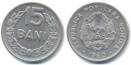 15 бани 1960 Румыния